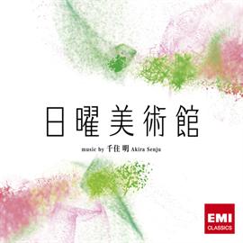 千住 明 - NHK「日曜美術館」OST