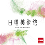 NHK「日曜美術館」OST