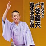 桂 南天 - 桂こごろう改メ 二代目 桂南天 襲名披露公演