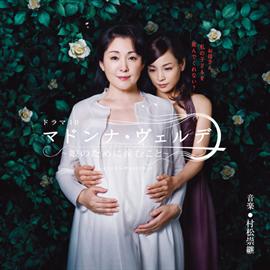 村松崇継 - NHKドラマ10「マドンナ・ヴェルデ」OST