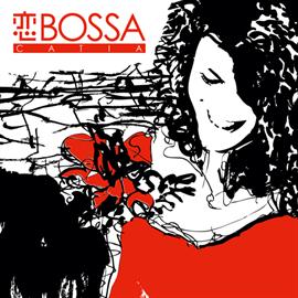 CATIA - 恋BOSSA