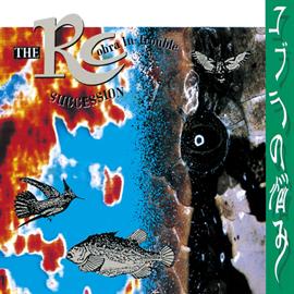 RCサクセション - コブラの悩み