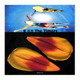 THE TIMERS - 復活!! THE TIMERS