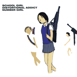 ナンバーガール - SCHOOL GIRL DISTORTIONAL ADDICT -EMI ROCKS The First-