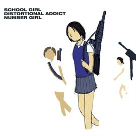 ナンバーガール - SCHOOL GIRL DISTORTIONAL ADDICT -EMI ROCKS The First-