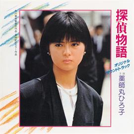 加藤和彦 - 探偵物語 オリジナル・サウンドトラック