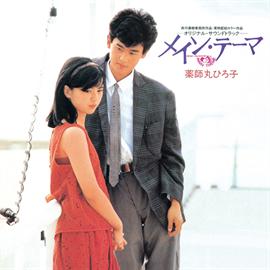 南 佳孝 - メイン・テーマ オリジナル・サウンドトラック
