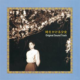 V.A. - 時をかける少女 オリジナル・サウンドトラック