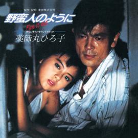 加藤和彦 - 野蛮人のように オリジナル・サウンドトラック