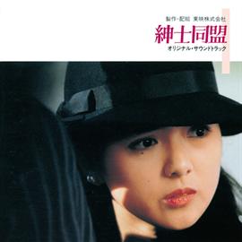 梅林 茂 - 紳士同盟 オリジナル・サウンドトラック