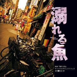 見岳 章 - 溺れる魚 オリジナル・サウンドトラック