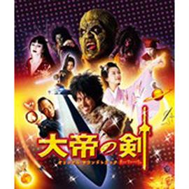 見岳 章 - 大帝の剣 オリジナル・サウンドトラック