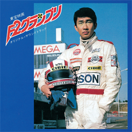 羽田健太郎 - F2グランプリ オリジナル・サウンドトラック