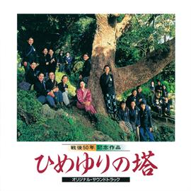 佐藤勝 - ひめゆりの塔 オリジナル・サウンドトラック