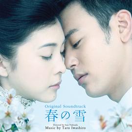 岩代太郎 - 春の雪 オリジナル・サウンドトラック