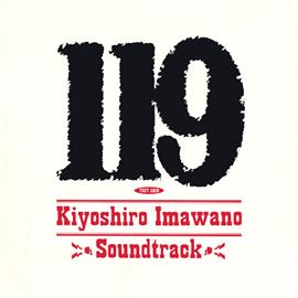 V.A. - 119 オリジナル・サウンドトラック