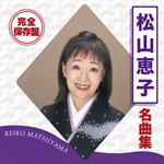 松山恵子 - 完全保存盤 松山恵子 名曲集