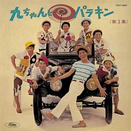 坂本九 - 九ちゃんとパラキン(第3集)