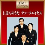 にほんのうた デューク・エイセス - プレミアム・ツイン・ベスト・シリーズ