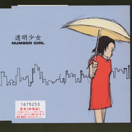 ナンバーガール - 透明少女