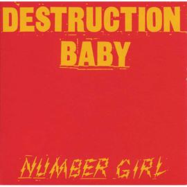 ナンバーガール - DESTRUCTION BABY