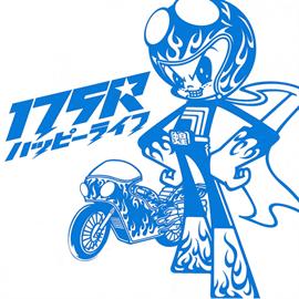 175R - ハッピーライフ