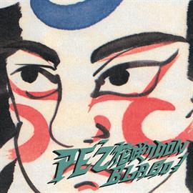 PE'Z - 花咲クDON BLA GO!
