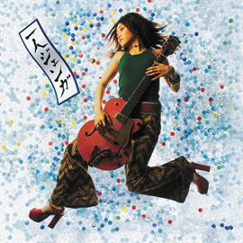 矢井田 瞳 - 一人ジェンガ