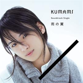 KUMAMI - 雨の翼