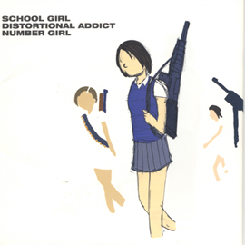 ナンバーガール - SCHOOL GIRL DISTORTIONAL ADDICT