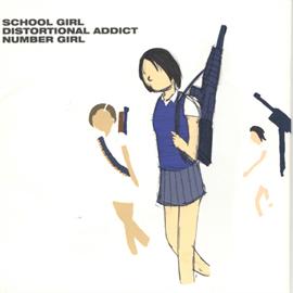 ナンバーガール - SCHOOL GIRL DISTORTIONAL ADDICT