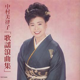 中村美律子 - 中村美律子「歌謡浪曲集」