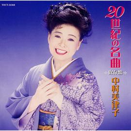 中村美律子 - 20世紀の名曲 保存版