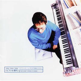 小原 孝 - TRY TRY TRY [ピアノよ歌え] スペシャル *J-POP特集2000*