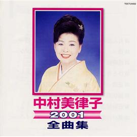 中村美律子 - 2001全曲集