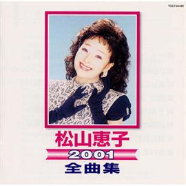 松山恵子 - 2001全曲集