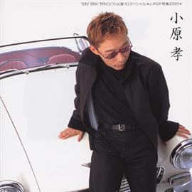 小原 孝 - TRY TRY TRY [ピアノよ歌え] スペシャル *J-POP特集2001*