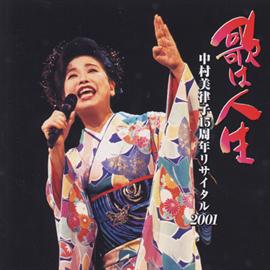 中村美律子 - 歌は人生〜中村美律子15周年リサイタル2001