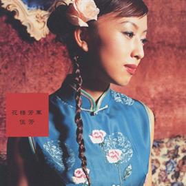 ウーファン(伍芳) - 花様芳華
