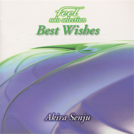 千住 明 - feel solo selection ~Best Wishes~