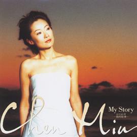 チェン・ミン - My Story-我的故事(wo te gu shi)-