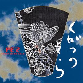 PE'Z - 九月の空 -KUGATSU NO SORA-
