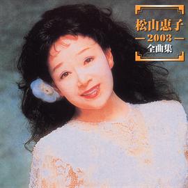 松山恵子 - 松山惠子 2003全曲集