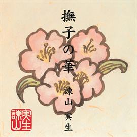 諌山実生 - 撫子の華