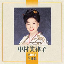 中村美律子 - 全曲集2004
