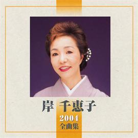岸千恵子 - 岸千恵子2004全曲集