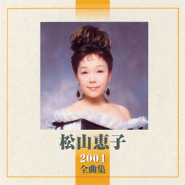 松山恵子 - 全曲集2004