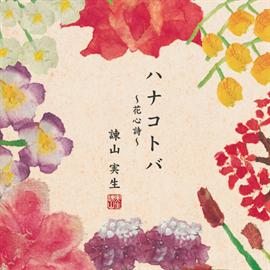 諌山実生 - ハナコトバ~花心詩~