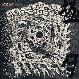 PE'Z - 極月 -KIWAMARI ZUKI-(通常盤)