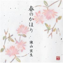 諌山実生 - 春のかほり